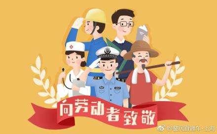礼赞辛勤劳动者 实现伟大中国梦