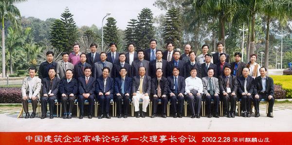 图为第一次理事长会议参会代表合影。.jpg