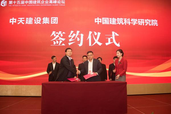 中天建设集团与中国建筑科学研究院签约仪式.jpg