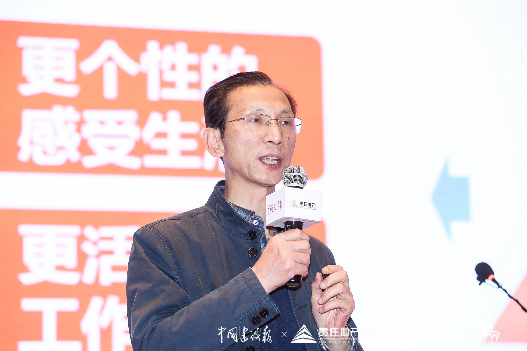 杨保军:房地产要与城市共同成长 不能拖转型后腿