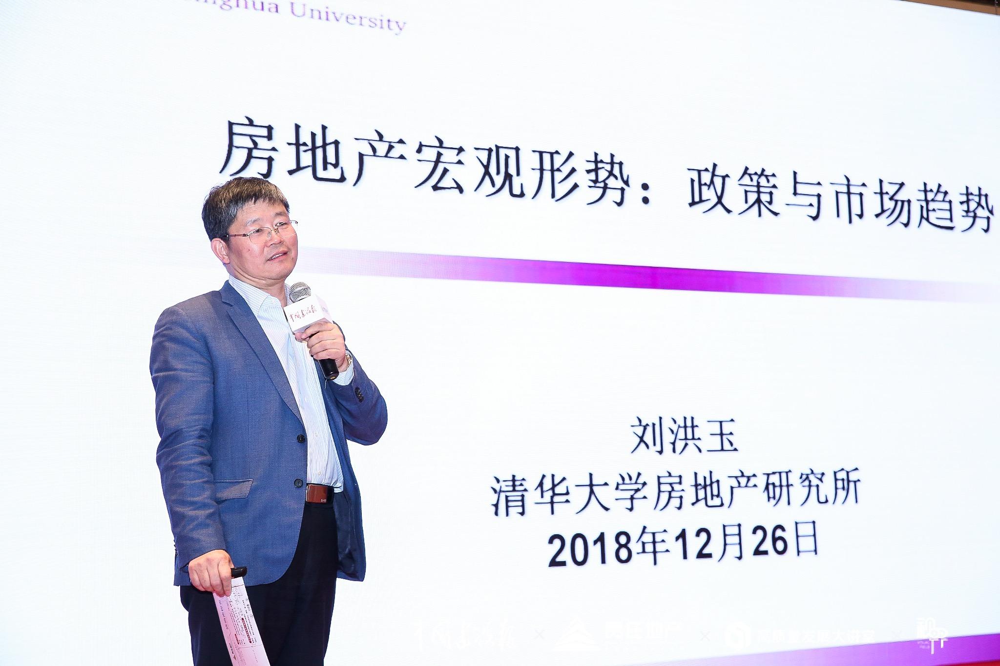 刘洪玉:完善住房制度 实现住有所居