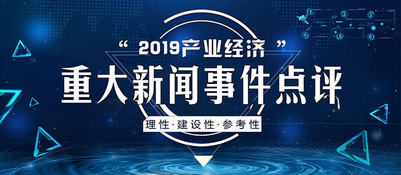 2019产业经济重大新闻事件点评(2月11日~17日,第93期)