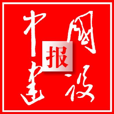 中国建设报社2019年度公开招聘高校应届毕业生公告