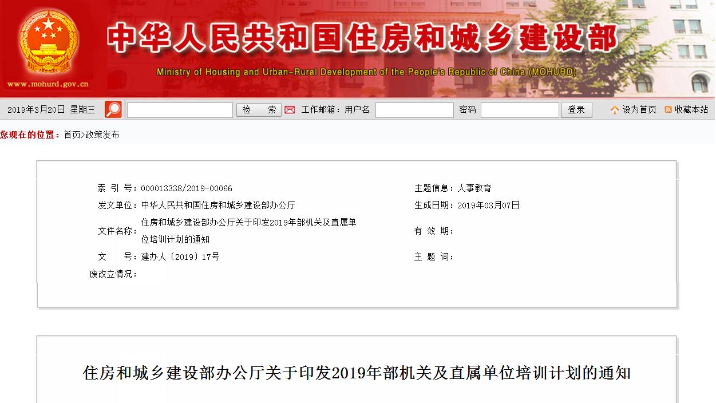 2019年住房和城乡建设部机关及直属单位培训计划