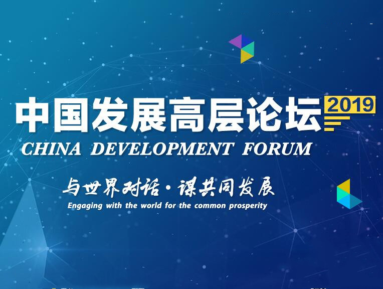 2019年第20届中国发展高层论坛即将开幕