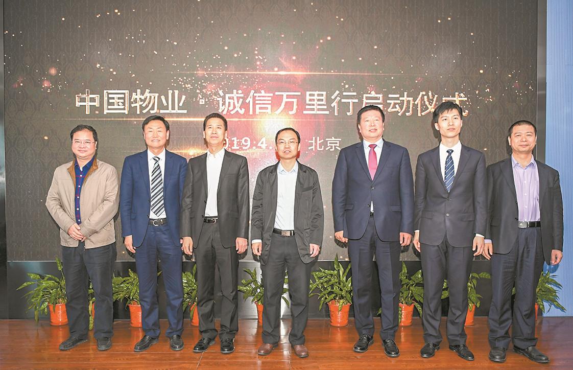 2019中国物业诚信质量论坛在京举办