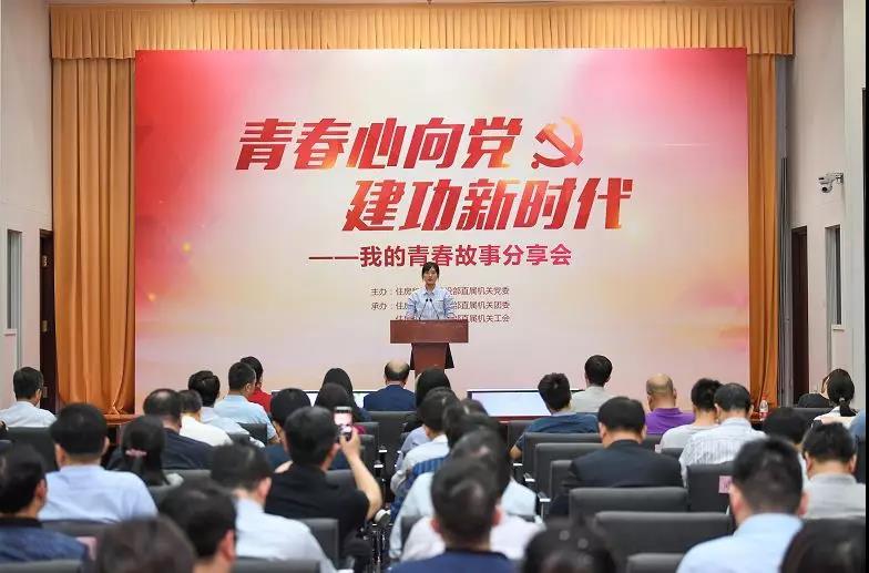 """住房和城乡建设部举办""""青春心向党、建功新时代 ——我的青春故事""""分享会"""