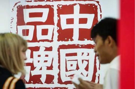 中国品牌日:房企用责任铸品牌 城市用品牌讲故事