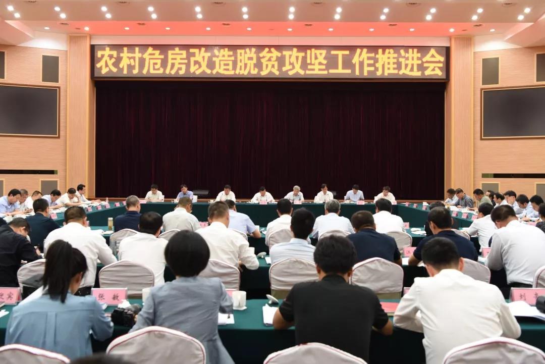 锁定任务 确保成效——农村危房改造脱贫攻坚工作推进会在河南召开