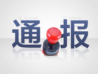 曝光台:北京、山东、长沙、西安通报一批违规企业及案例