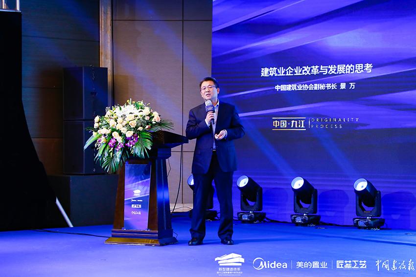 中国建筑业协会副秘书长景万:培育核心竞争力,助力建筑业企业实现可持续发展