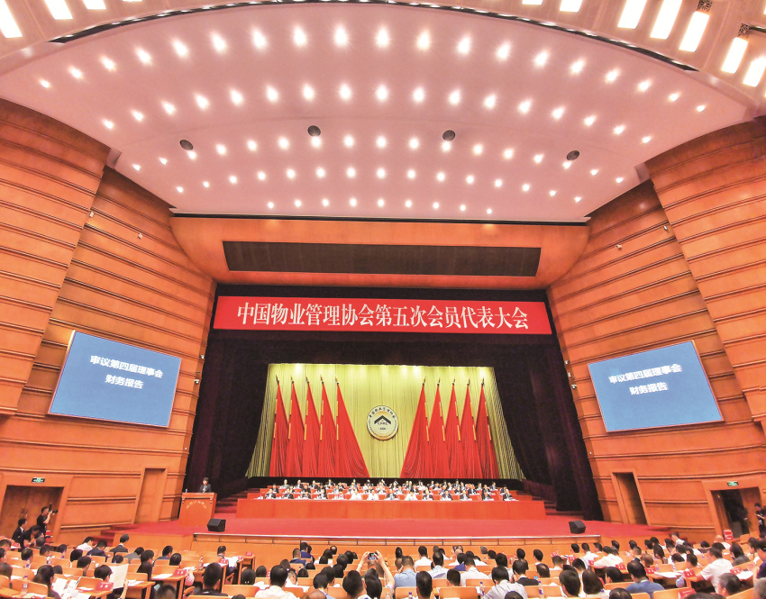 中国物业管理协会第五次会员代表大会在北京召开