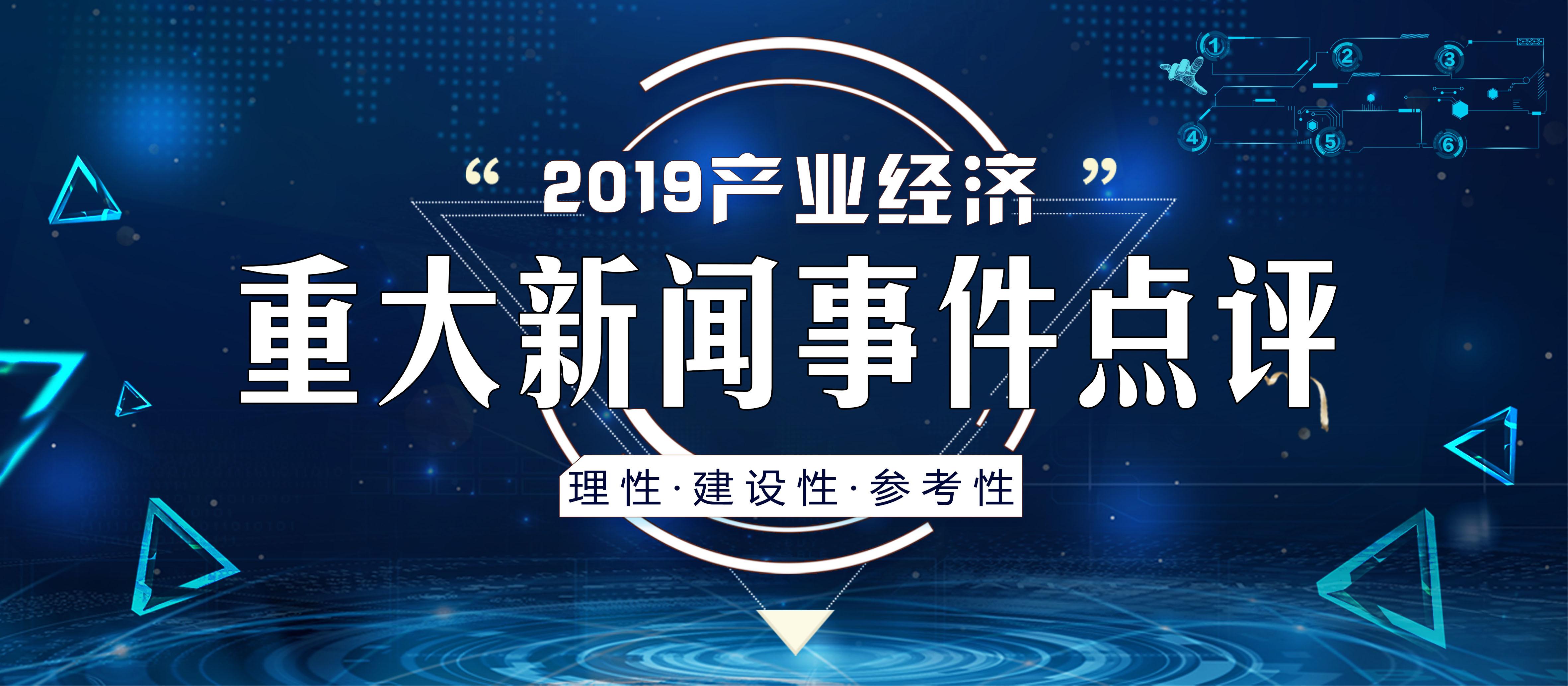 2019产业经济重大新闻事件点评(5月27日~6月2日,第106期)