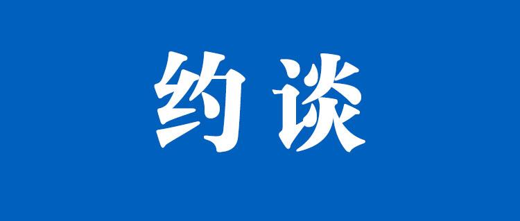 国务院安委会办公室对河北衡水上海长宁广西百色人民政府进行安全生产约谈