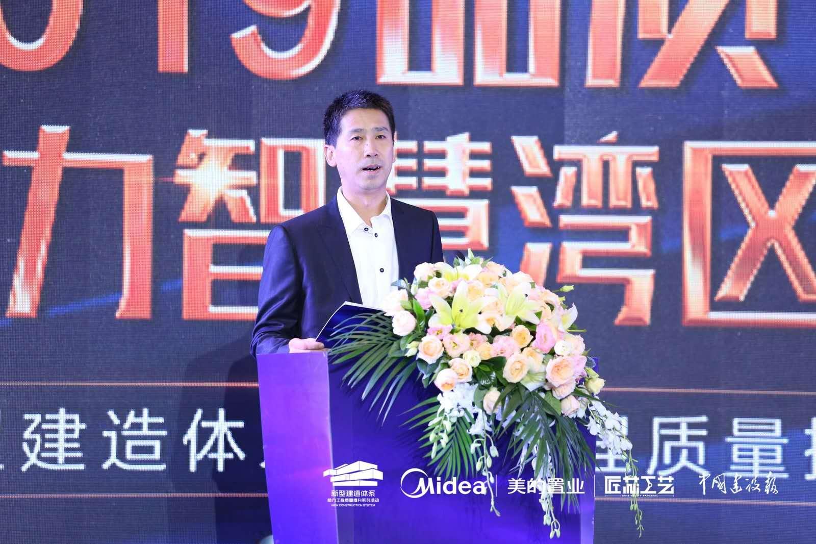 中国建设报社社长王胜军:依托品质升级更好满足人民日益增长的美好生活需要