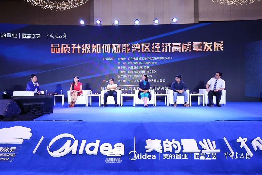 圆桌对话:品质升级如何赋能湾区经济高质量发展