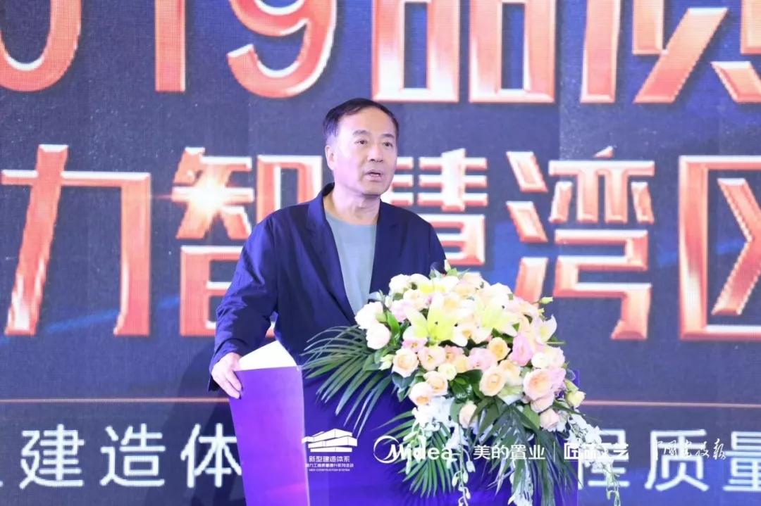 中国市长协会副会长齐骥:实现建筑工业化是全面提升中国建造业水平的必由之路