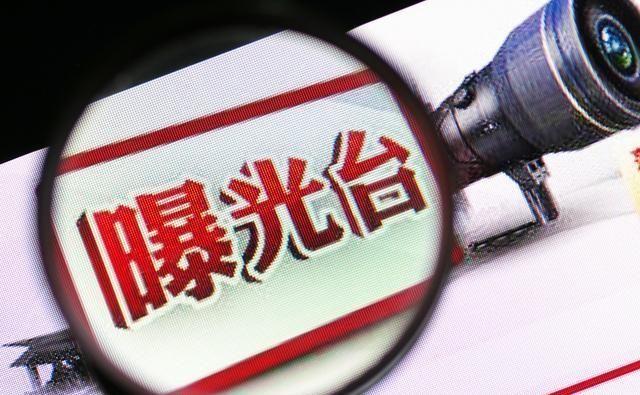 曝光台|河北省住房和城乡建设厅通报10起典型违法案件