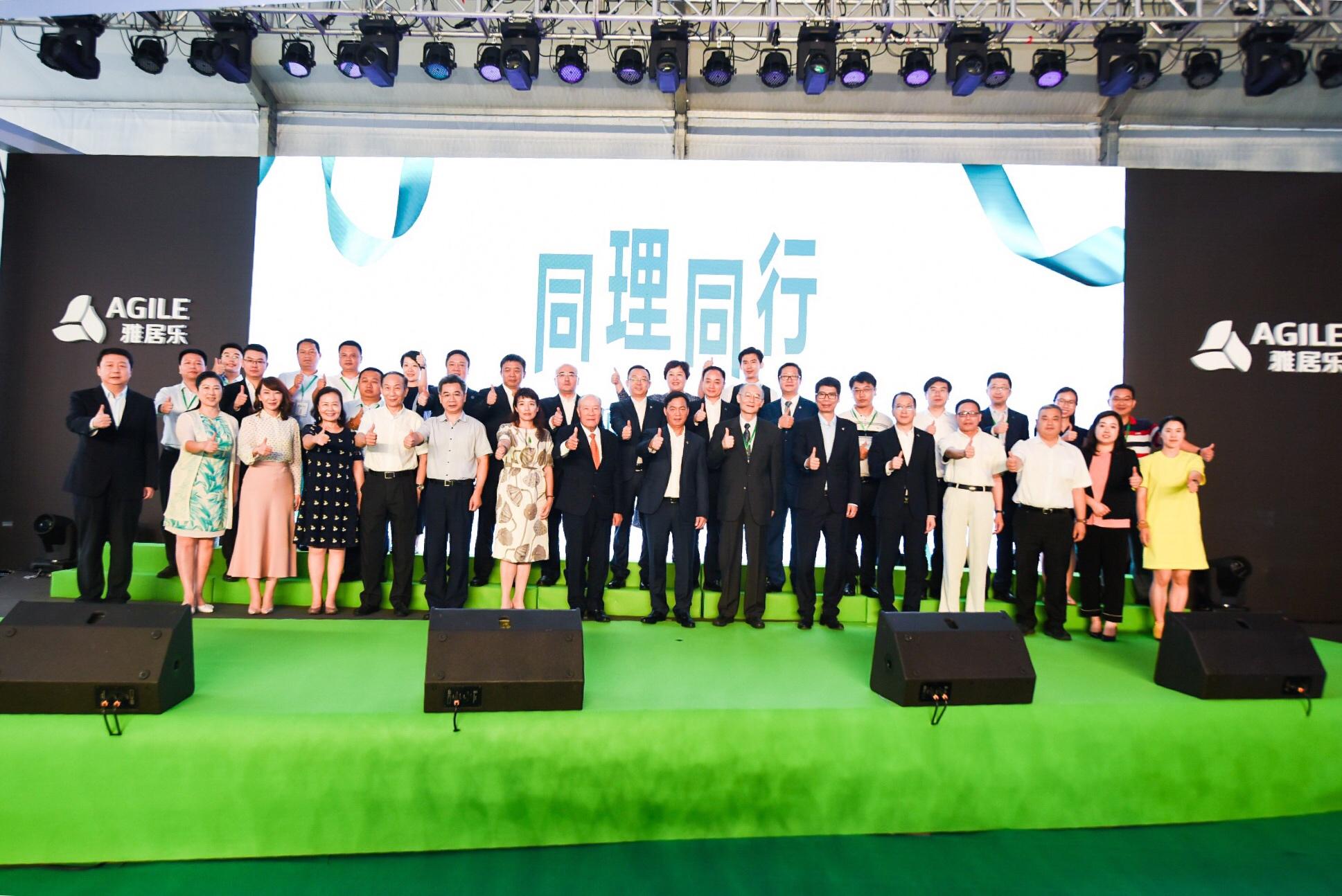 """雅居乐发布公益主题""""同理心"""" 诠释27年公益事业核心理念"""