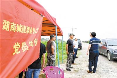 坚守初心 服务人民——湖南城建职业技术学院党员 参加抗洪抢险