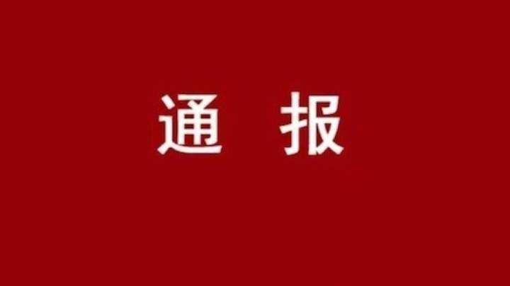 华润、中铁、万科北京项目因无证售房等行为遭查处