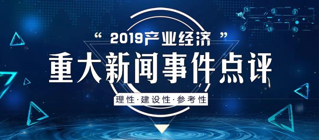 2019产业经济重大新闻事件点评(7月23日~29日,第111期)