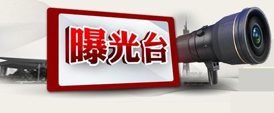 """广州市住房和城乡建设局通报十个""""问题工程项目"""""""