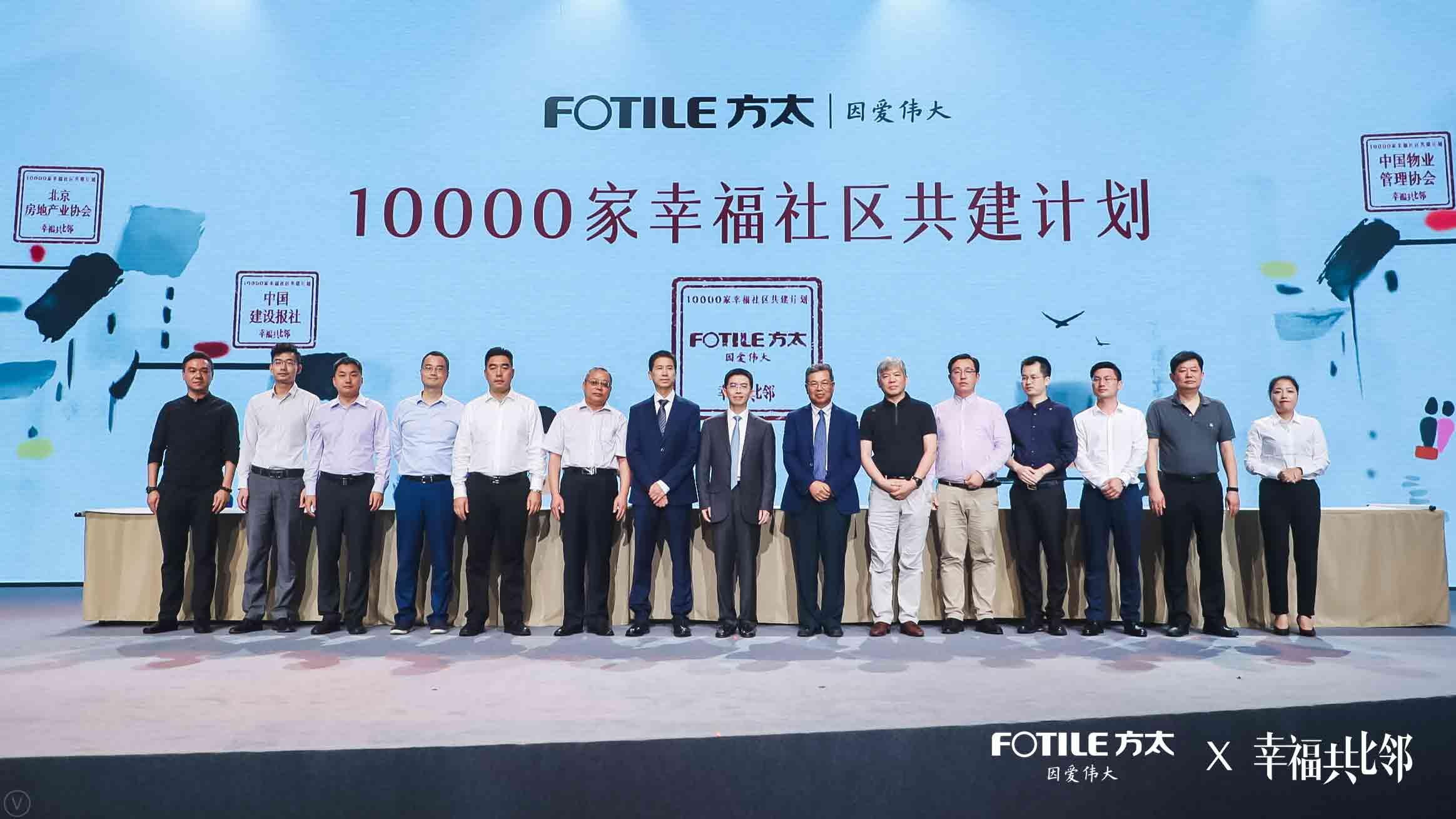 """探索业主、物业、企业三方共建模式——方太""""10000家幸福社区共建计划""""启动"""