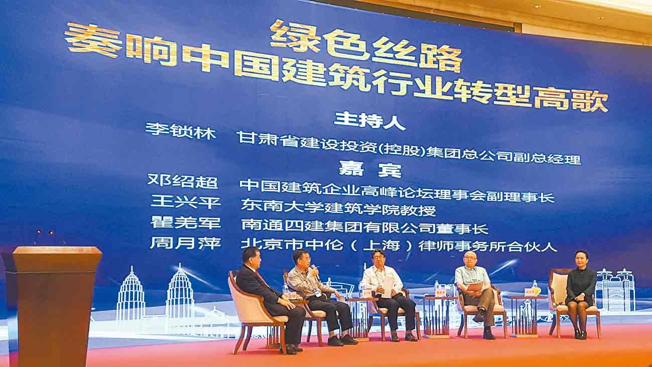 第十七届中国建筑企业高峰论坛高层对话之绿色丝路——奏响中国建筑行业转型高歌