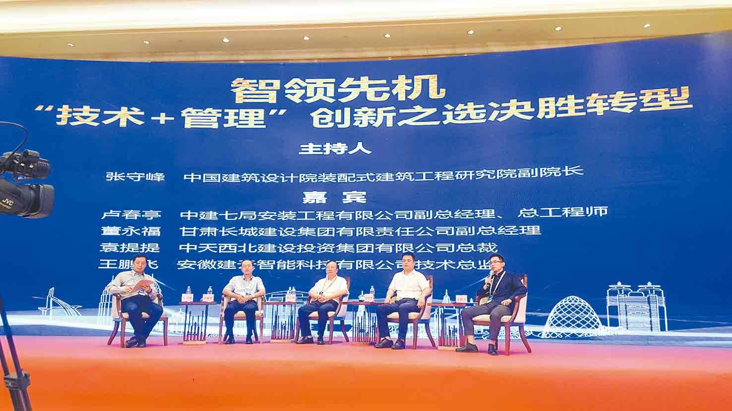 """第十七届中国建筑企业高峰论坛高层对话之智领先机:""""技术+管理""""创新之选决胜转型"""