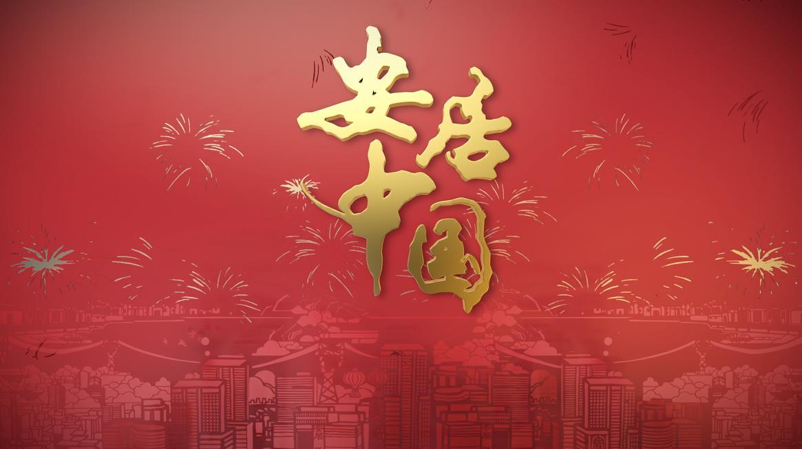 专题片《安居中国》引发社会各界热烈反响