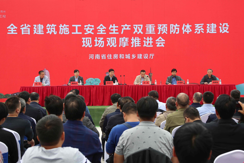 河南省建筑施工安全生产双重预防体系建设现场观摩推进会在郑州召开