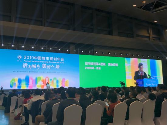 2019中国城市规划年会:以人民为中心 因地制宜提升城乡人居环境水平