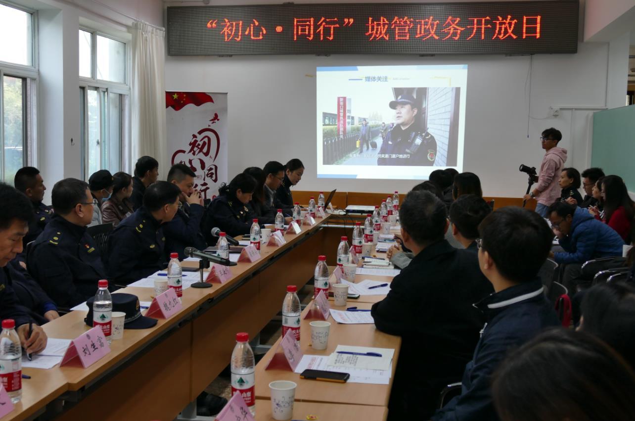 """北京""""初心·同行""""城管政务开放日邀市民共建共治共享良好环境"""