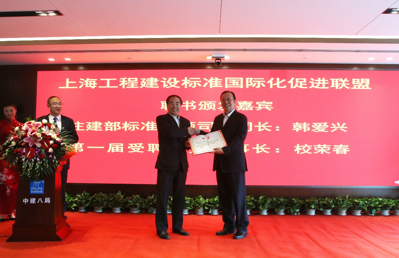 上海工程建设标准国际化促进联盟成立