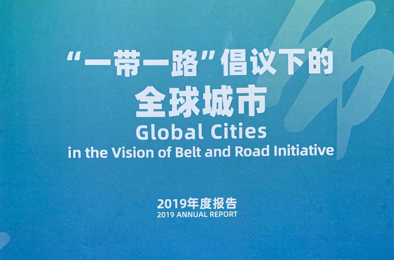 """中规院首发全球城市报告 """"亚洲世纪""""有望开启"""