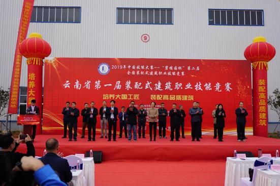 云南省成功举行首届装配式建筑职业技能竞赛 以赛为引,促进全省建筑业转型升级