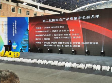 """大通县获得""""第二批国家农产品质量安全县""""称号"""