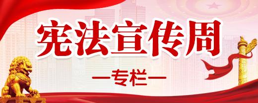 宪法宣传周 | 宪法日主题竞答活动今日开始!