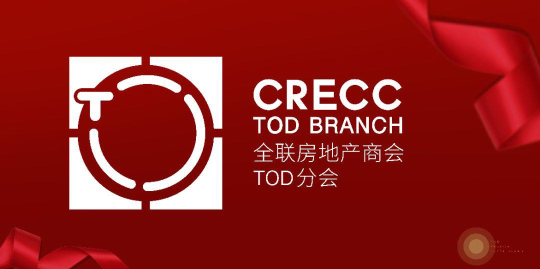 全联房地产商会TOD分会成立,京投发展任会长企业