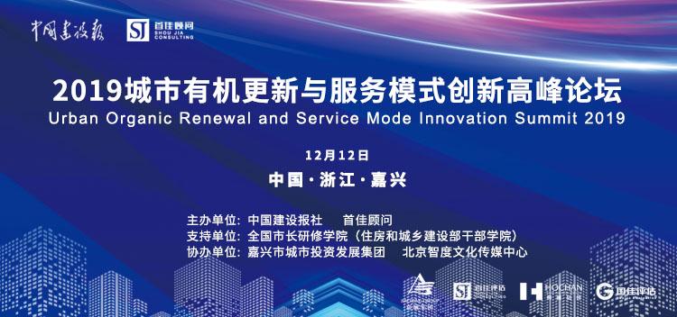 武汉市自然资源和规划局吴世德:城市有机更新中的房屋征收要依法进行