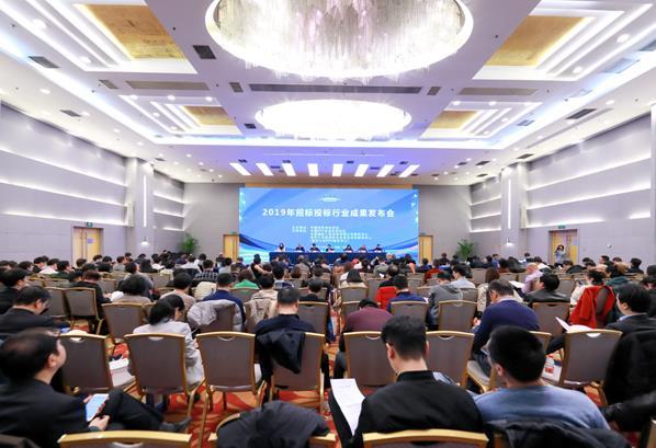 2019年招标投标行业成果发布会在京举行