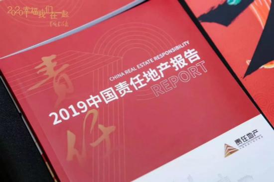 第一建闻 | 第九届中国责任地产品牌年会在京召开