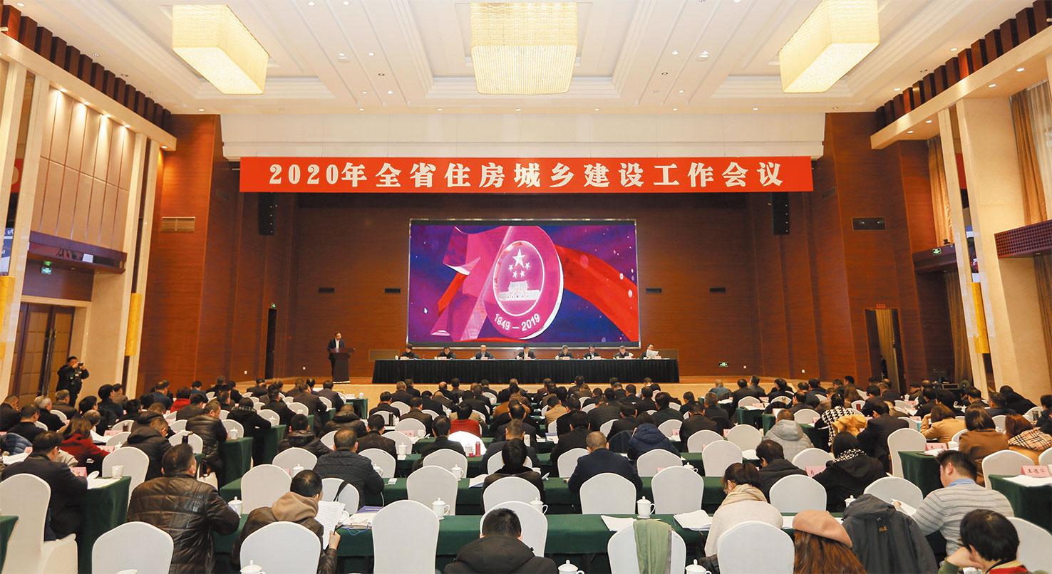 四川省住房和城乡建设工作会议在成都召开