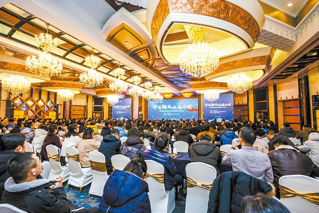 构建诚信体系建设  助推物业服务行业高质量发展——中国物业诚信论坛在南京举办