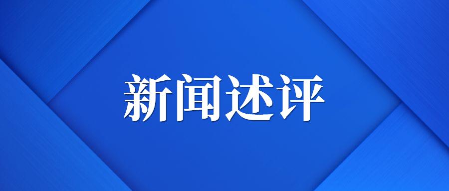 2020产业经济重大新闻事件点评(2月11日~17日,第137期)