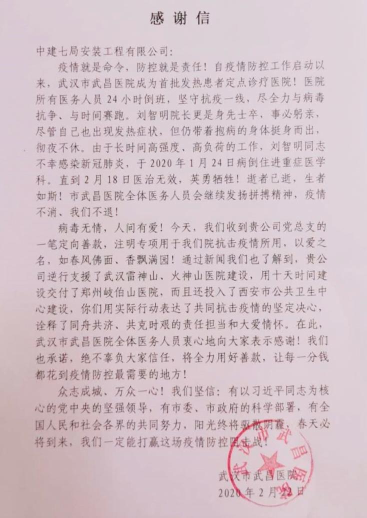 武昌医院致信感谢中建七局169位党员干部