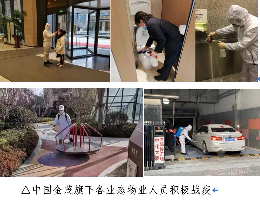 """第一建闻   响应国家号召   金茂开启""""温暖安家计划"""""""
