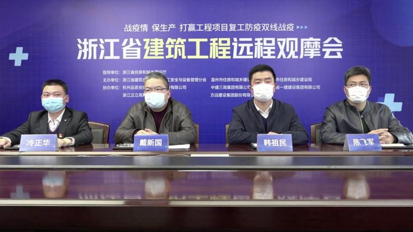 战疫情、保生产——浙江省举办建筑工程远程观摩会
