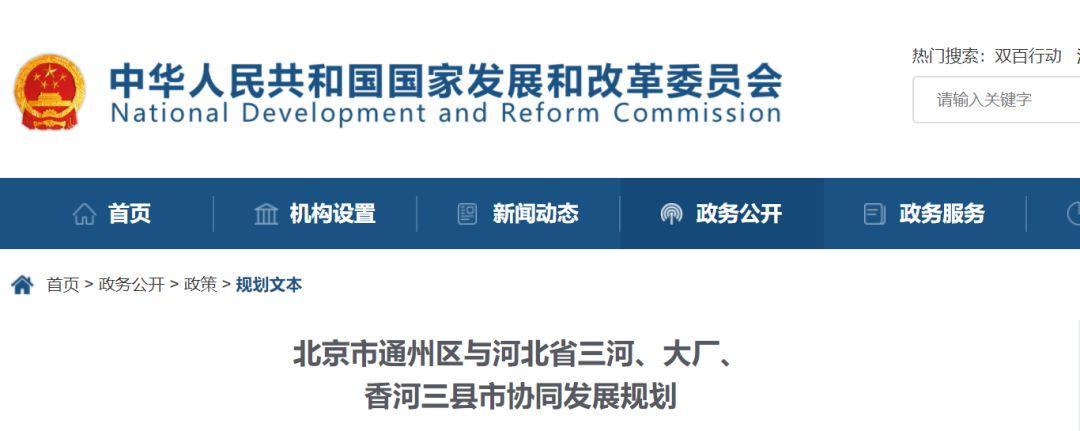 北京通州与北三县协同发展规划出炉